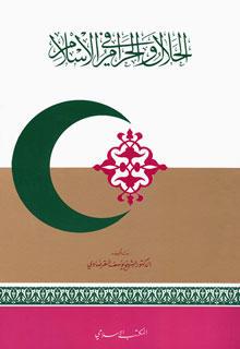 Kitab Halal Haram Fil Islam