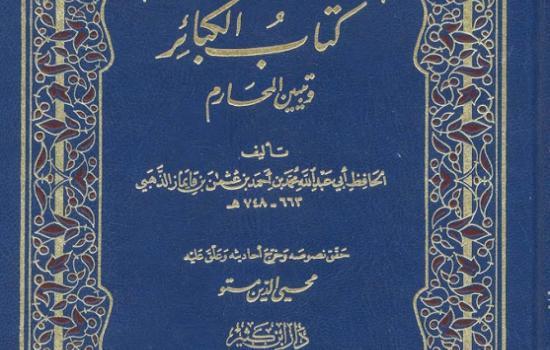 al-Kaba'ir - Mistu