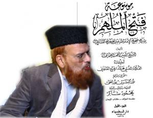 Maulana Muhamad Taqi al-Utsmani