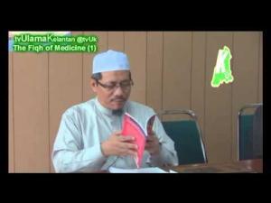 The Fiqh of Medicine (1), Perubatan & Membatalkan Puasa TG. Dr. Abd Basit Abd Rahman